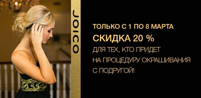 Москва акции салонов красоты