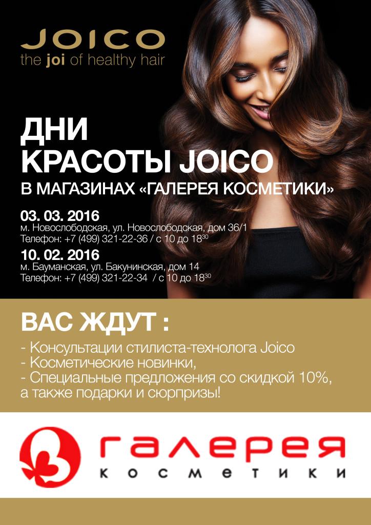 Листовка-день-Joico-ГАЛЕРЕЯ КРАСОТЫ_