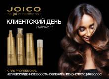 Листовка-Клиентский-день-Joico-7 МАРТА-1