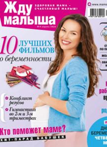 cover_zhdu_malisha_04_2016_sm