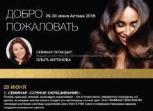 Астана 2016_29-30 июня sm