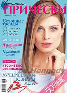 stprch082016_top-journals-com