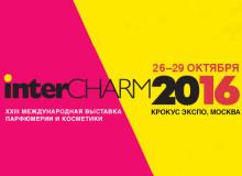 autumn2016_ru