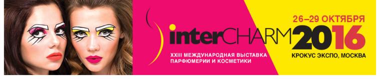 header_autumn2016_ru
