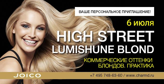 блонд июль