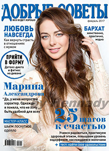 DobrSov022017_top-journals-small