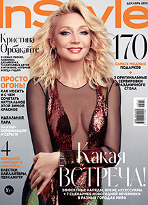 Oblozhka_InStyle_December2016-small
