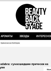 beautybackstage-small