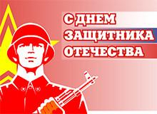 deni_zahitnika_otechestva small
