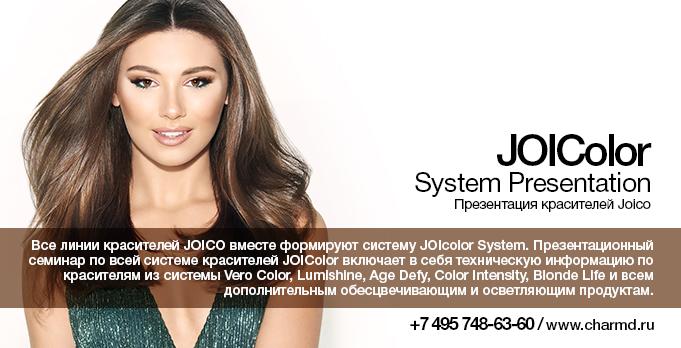 Презентация системы JOICOLOR 2020 сайт