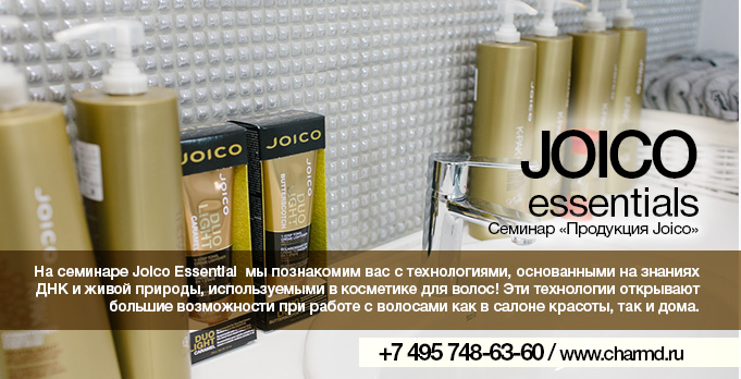Продукция Joico 2020 сайт