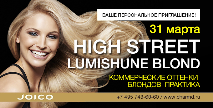 коммерческие блонды 31 марта