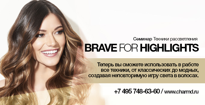 brave for highlights