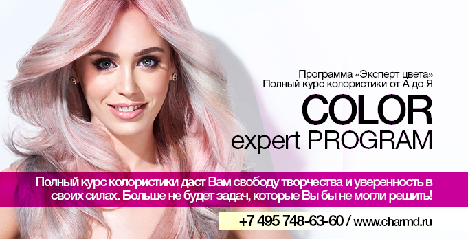 color expert 2019