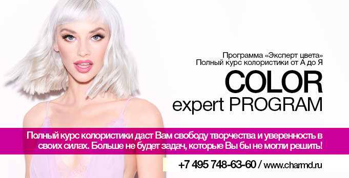 color expert 2020 сайт