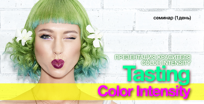 color intensity сайт 2020