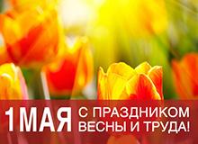 1_мая_баннер-small