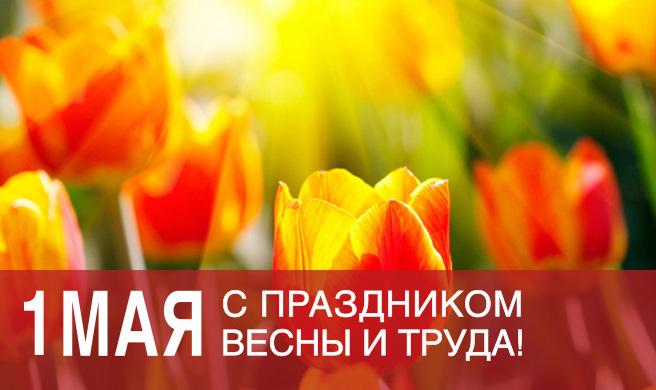 1_мая_баннер