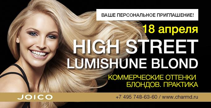 high street 18 апреля