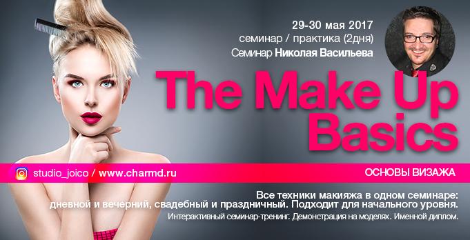 Визаж_Н.Васильев_29-30 мая_