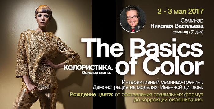 КОЛОРИСТИКА-681_348_2-3-мая