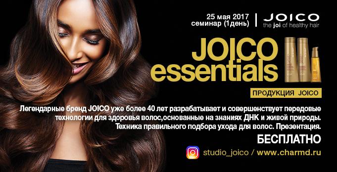 Продукция_Joico_бесплатно_25 мая