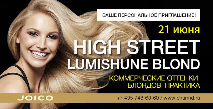 блонд июнь
