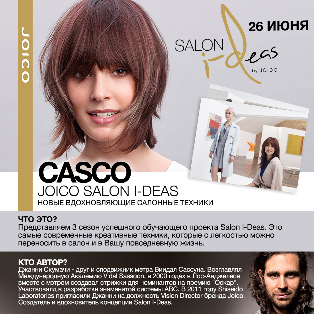 CASCO SALON IDEAS 2017 instagram