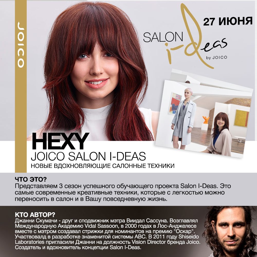 HEXY SALON IDEAS 2017 instagram