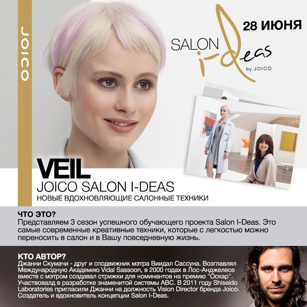 VEIL SALON IDEAS 2017 instagram