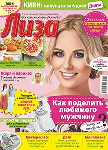 Liza_25_17-1-sm