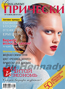 StPrch07082017_top-journals-sm