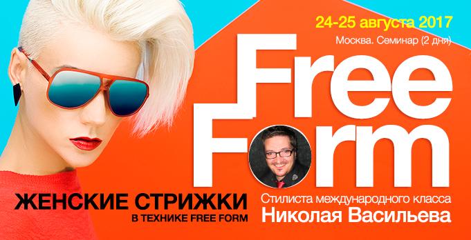 FREE-FORM-681_348