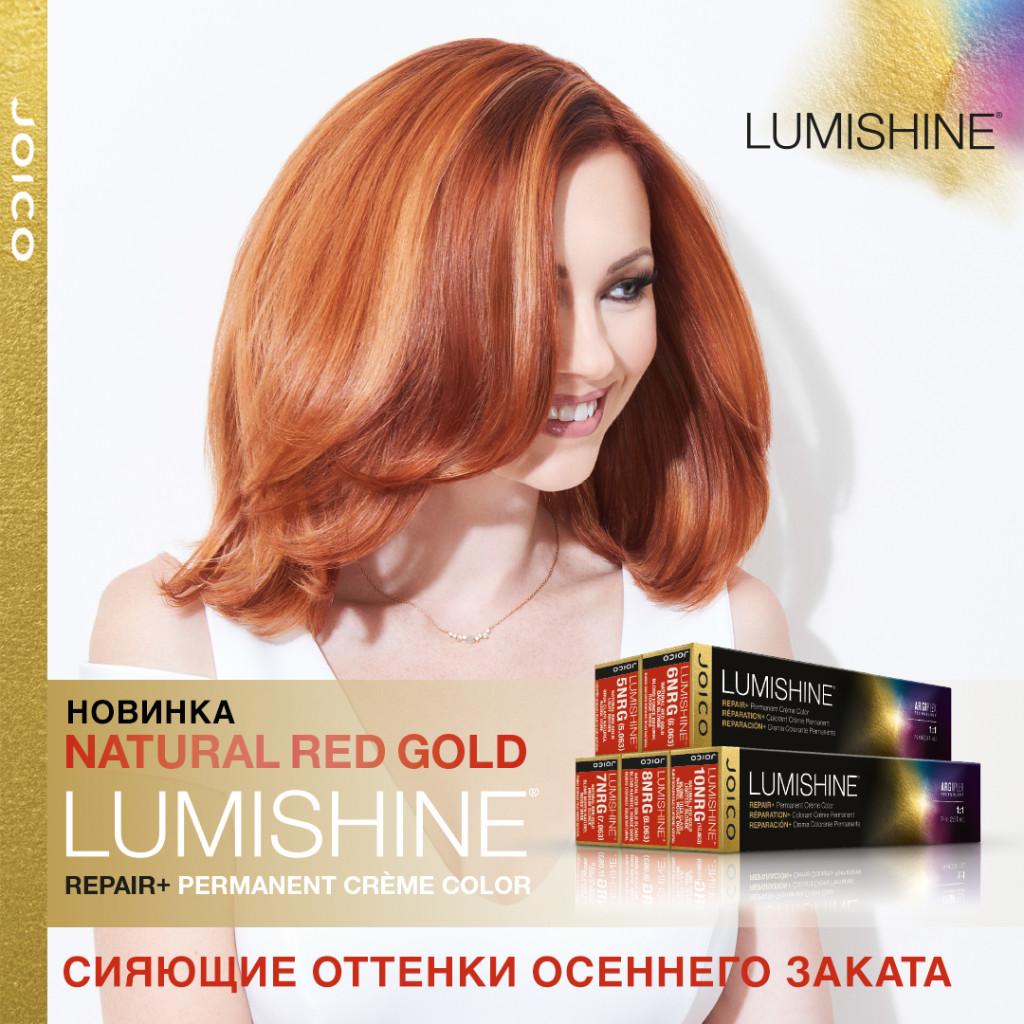 Новинки LumiShine-NRG.