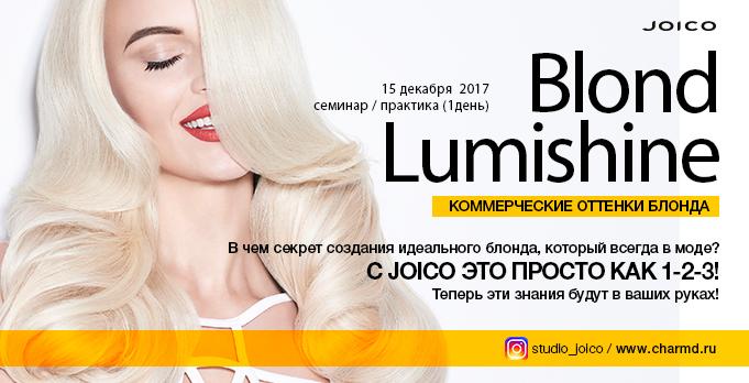 Комм.оттенки блонда