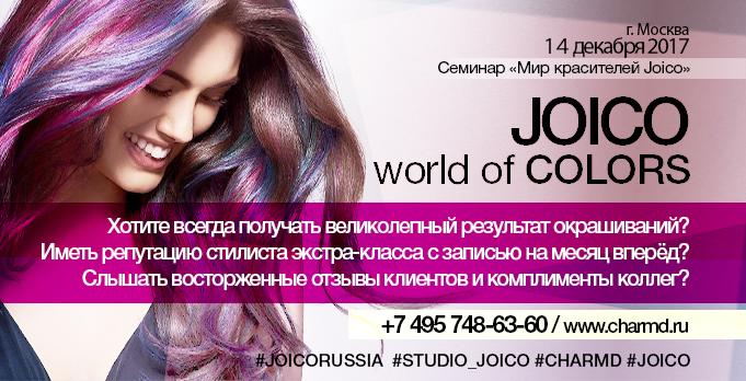 Мир цвета Joico