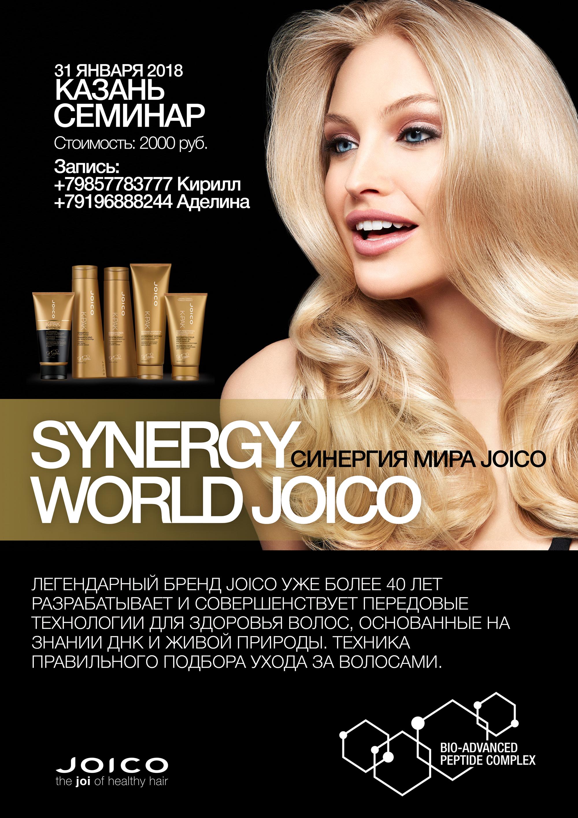 Synergy JOICO