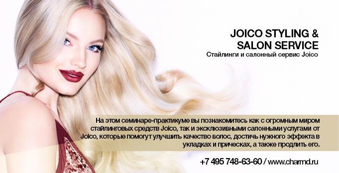 Стайлинги Joico 2020 сайт