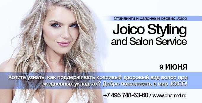 стайлинг и салонный сервис Joico 09-06