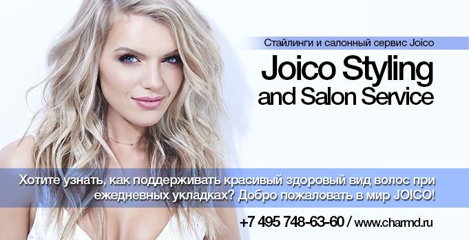 стайлинг и салонный сервис Joico