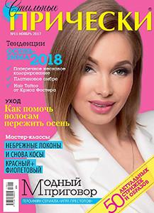 StPrich112017_top-journals