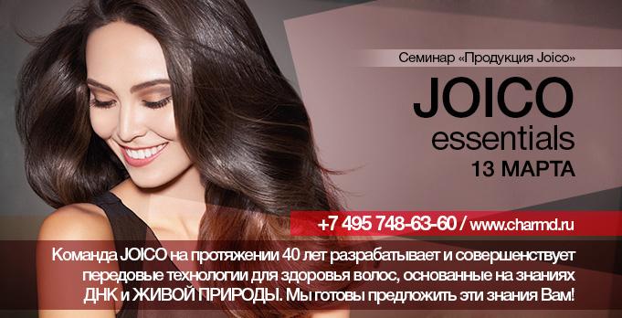 продукция Joico 13-03