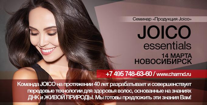 продукция Joico 14-03