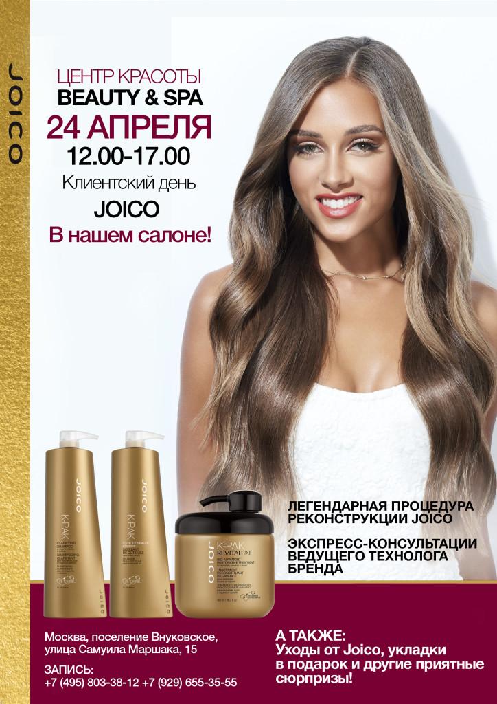 Клиентский день Beauty Spa 24-04