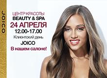 Клиентский день Beauty Spa 24-04 small