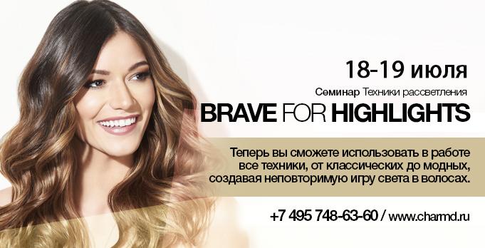 brave for highlights