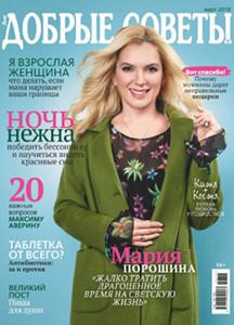 dobrye_sovety_3_mart_2018-310x420