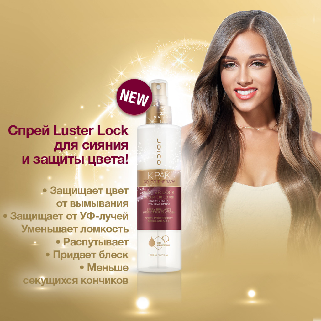 Luster_lock_Spray_launch_Model
