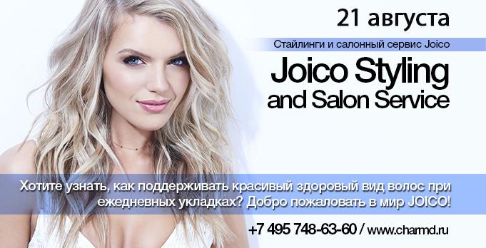 стайлинг и салонный сервис Joico(1)