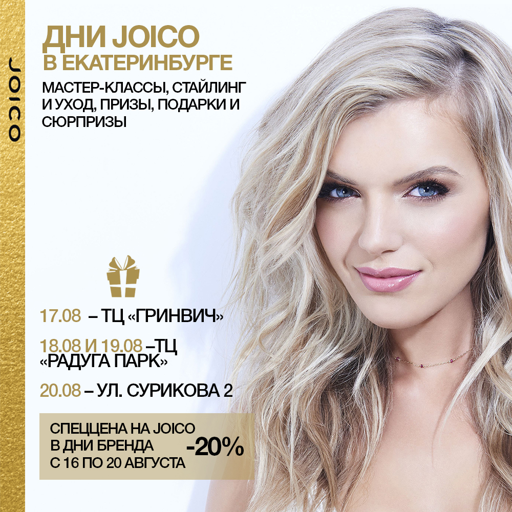 Екатеринбург программа инста